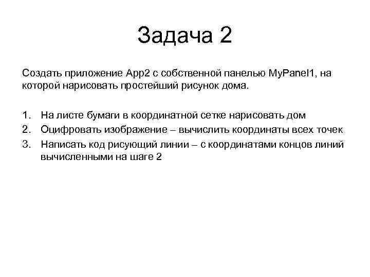Задача 2 Создать приложение App 2 с собственной панелью My. Panel 1, на которой