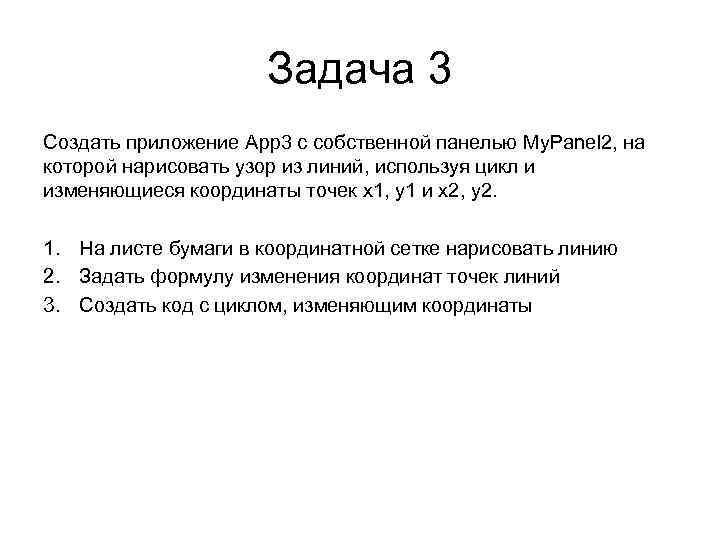 Задача 3 Создать приложение App 3 с собственной панелью My. Panel 2, на которой