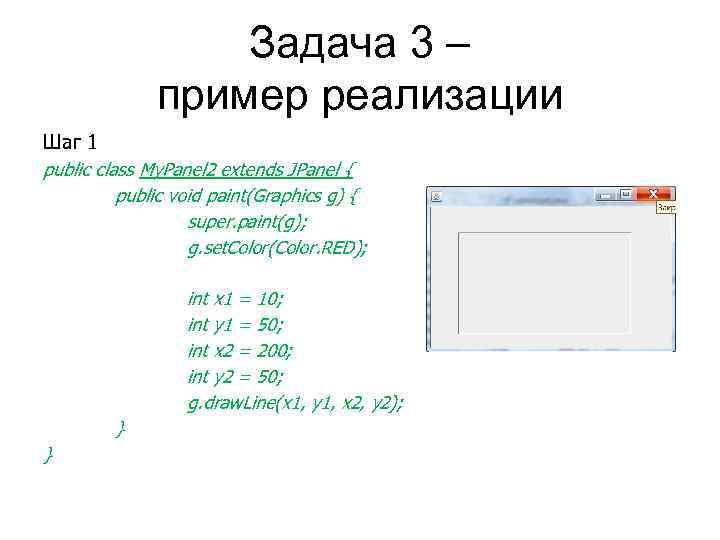 Задача 3 – пример реализации Шаг 1 public class My. Panel 2 extends JPanel