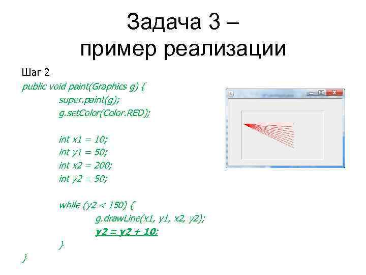Задача 3 – пример реализации Шаг 2 public void paint(Graphics g) { super. paint(g);