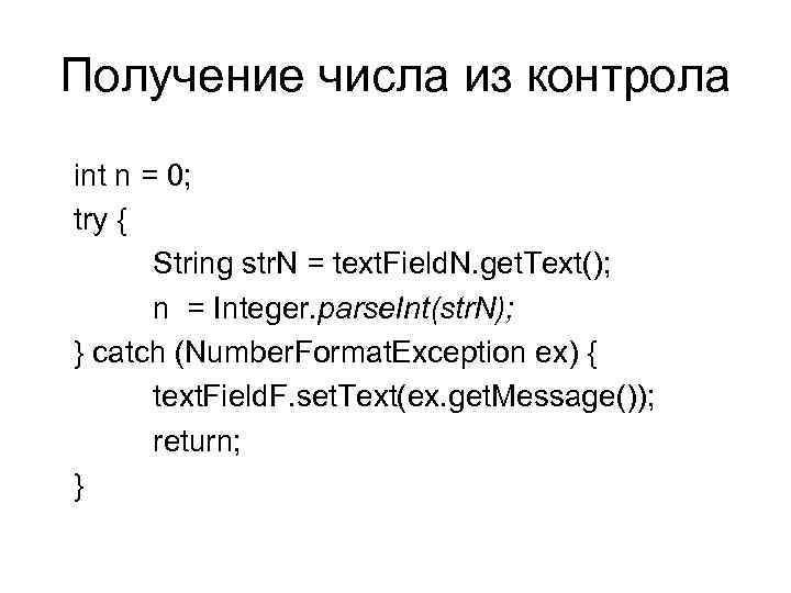 Получение числа из контрола int n = 0; try { String str. N =