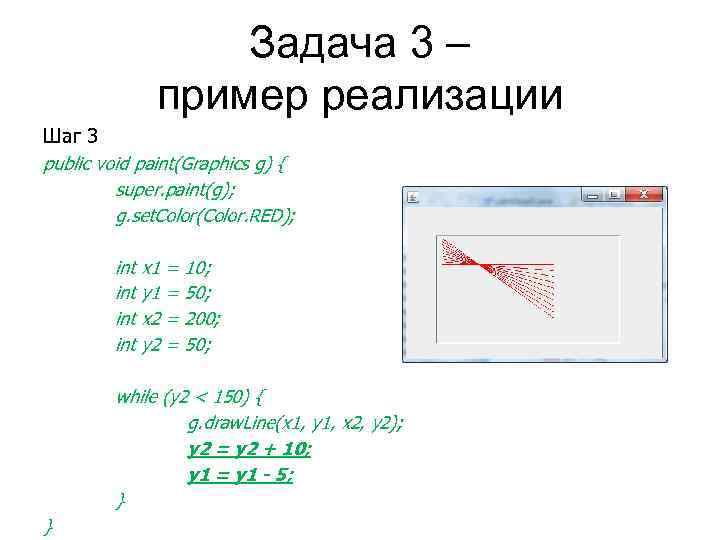 Задача 3 – пример реализации Шаг 3 public void paint(Graphics g) { super. paint(g);