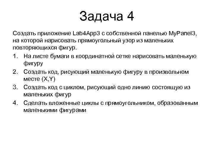 Задача 4 Создать приложение Lab 4 App 3 с собственной панелью My. Panel 3,
