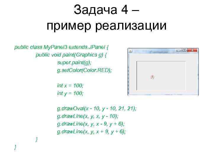 Задача 4 – пример реализации public class My. Panel 3 extends JPanel { public
