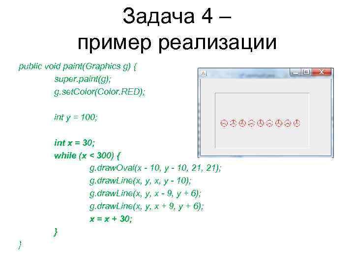 Задача 4 – пример реализации public void paint(Graphics g) { super. paint(g); g. set.