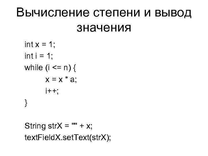 Вычисление степени и вывод значения int x = 1; int i = 1; while