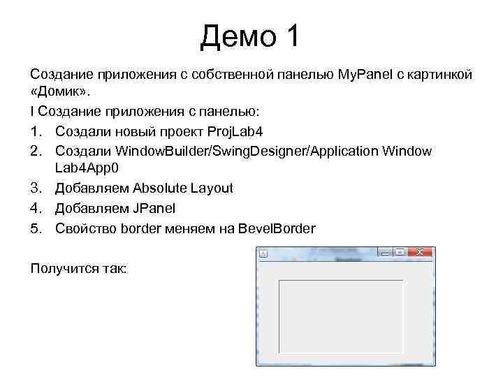 Демо 1 Создание приложения с собственной панелью My. Panel с картинкой «Домик» . I