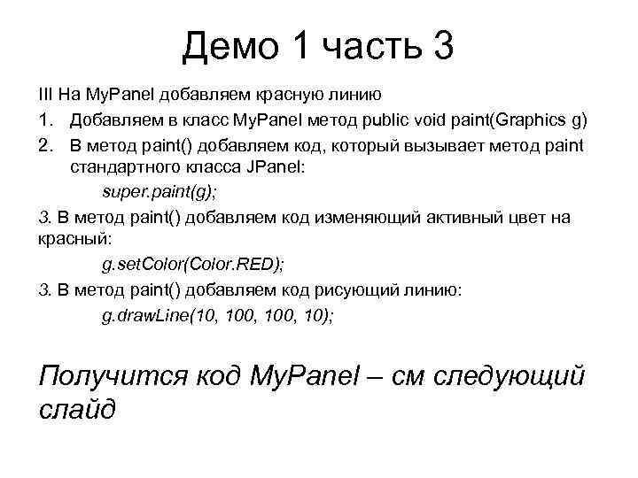 Демо 1 часть 3 III На My. Panel добавляем красную линию 1. Добавляем в