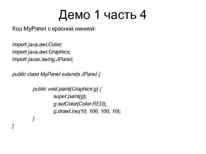 Демо 1 часть 4 Код My. Panel с красной линией: import java. awt. Color;