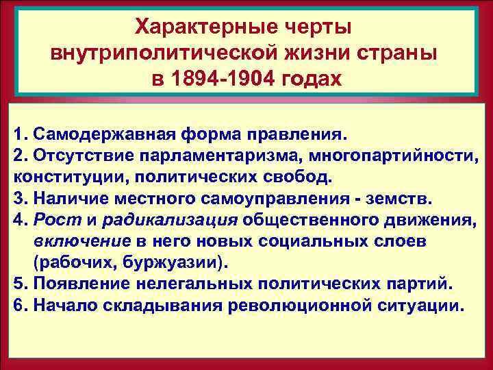Характерные черты внутриполитической жизни страны в 1894 1904 годах 1. Самодержавная форма правления. 2.