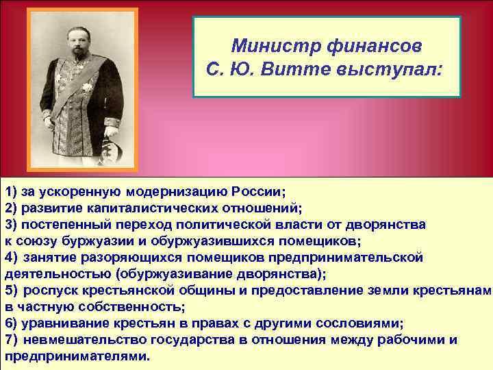 Министр финансов С. Ю. Витте выступал: 1) за ускоренную модернизацию России; 2) развитие капиталистических