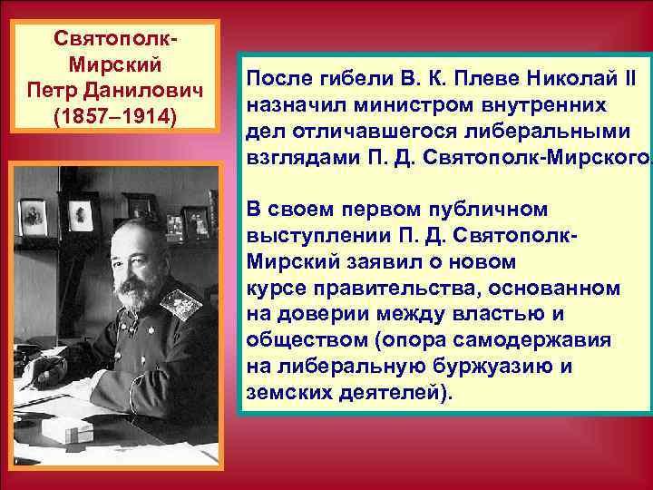 Святополк Мирский Петр Данилович (1857– 1914) После гибели В. К. Плеве Николай II назначил