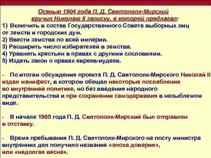 Осенью 1904 года П. Д. Святополк-Мирский вручил Николаю II записку, в которой предлагал: 1)