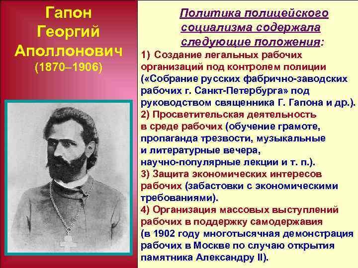 Гапон Георгий Аполлонович (1870– 1906) Политика полицейского социализма содержала следующие положения: 1) Создание легальных