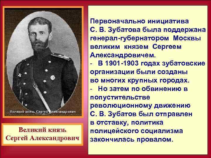 Великий князь Сергей Александрович Первоначально инициатива С. В. Зубатова была поддержана генерал губернатором Москвы