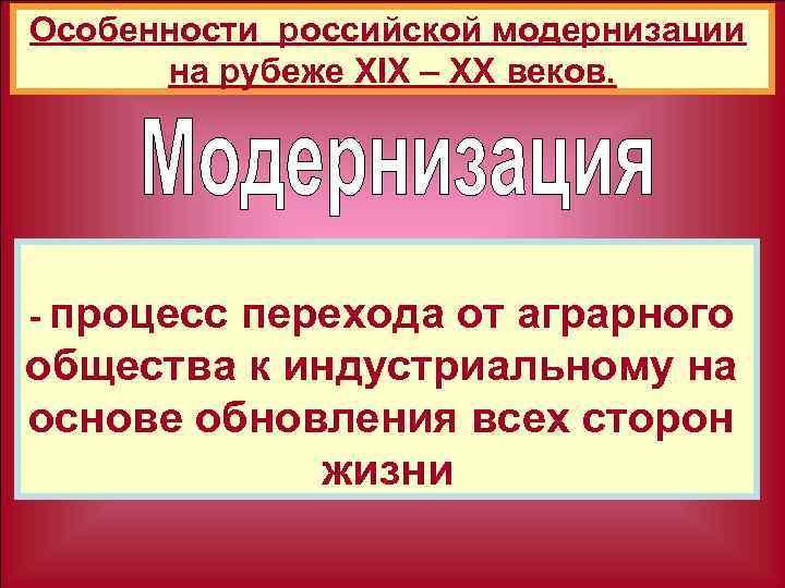 Особенности российской модернизации на рубеже ХIХ – ХХ веков. процесс перехода от аграрного общества
