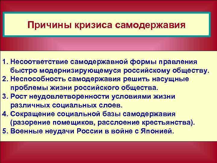 Причины кризиса самодержавия 1. Несоответствие самодержавной формы правления быстро модернизирующемуся российскому обществу. 2. Неспособность