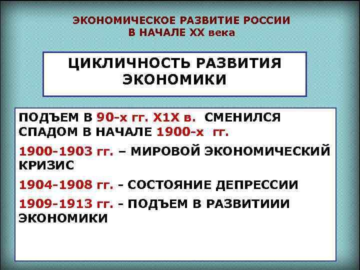 ЭКОНОМИЧЕСКОЕ РАЗВИТИЕ РОССИИ В НАЧАЛЕ ХХ века ЦИКЛИЧНОСТЬ РАЗВИТИЯ ЭКОНОМИКИ ПОДЪЕМ В 90 -х