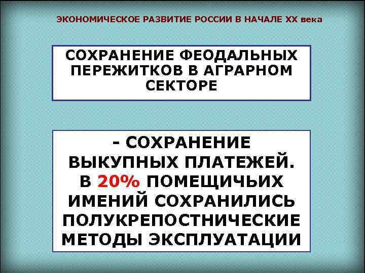 ЭКОНОМИЧЕСКОЕ РАЗВИТИЕ РОССИИ В НАЧАЛЕ ХХ века СОХРАНЕНИЕ ФЕОДАЛЬНЫХ ПЕРЕЖИТКОВ В АГРАРНОМ СЕКТОРЕ -