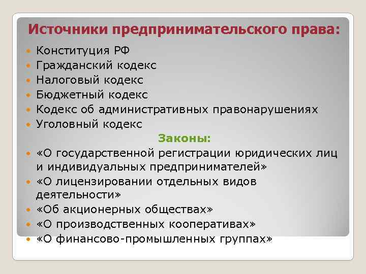 Источники предпринимательского права: Конституция РФ Гражданский кодекс Налоговый кодекс Бюджетный кодекс Кодекс об административных