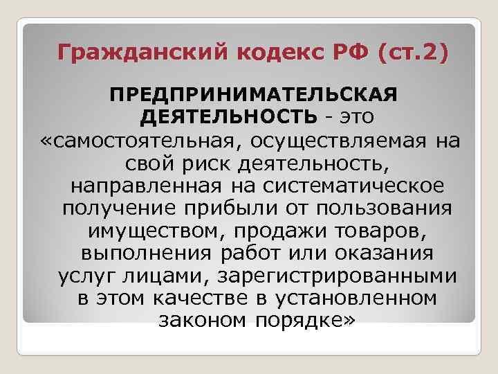 Гражданский кодекс РФ (ст. 2) ПРЕДПРИНИМАТЕЛЬСКАЯ ДЕЯТЕЛЬНОСТЬ - это «самостоятельная, осуществляемая на свой риск