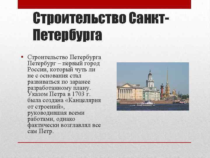 Строительство Санкт. Петербурга • Строительство Петербурга Петербург – первый город России, который чуть ли
