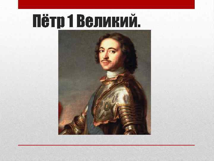 Пётр 1 Великий.