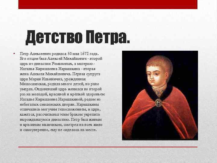 Детство Петра. • Петр Алексеевич родился 30 мая 1672 года. Его отцом был Алексей
