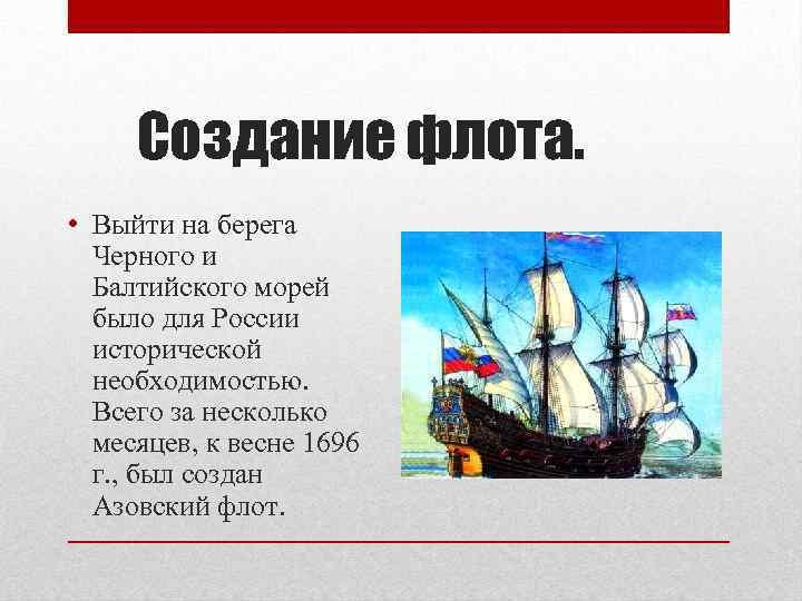 Создание флота. • Выйти на берега Черного и Балтийского морей было для России исторической