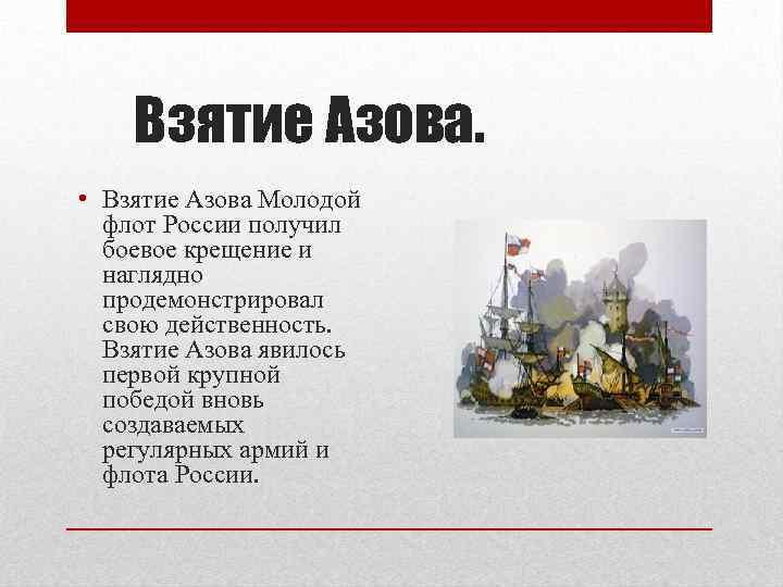 Взятие Азова. • Взятие Азова Молодой флот России получил боевое крещение и наглядно продемонстрировал