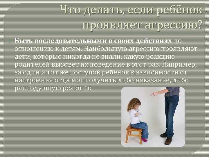 Что делать, если ребёнок проявляет агрессию? Быть последовательными в своих действиях по отношению к