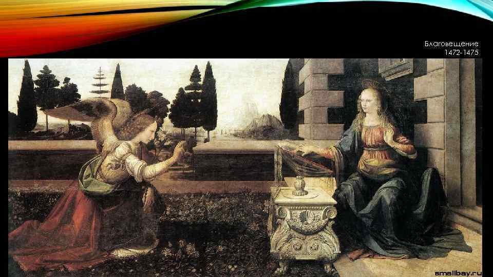 Благовещение 1472 -1475