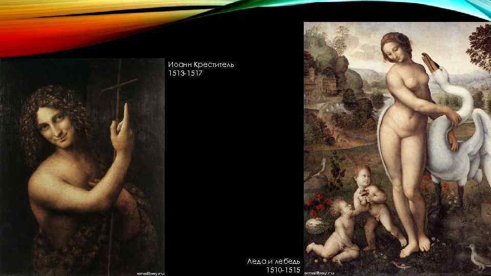 Иоанн Креститель 1513 -1517 Леда и лебедь 1510 -1515