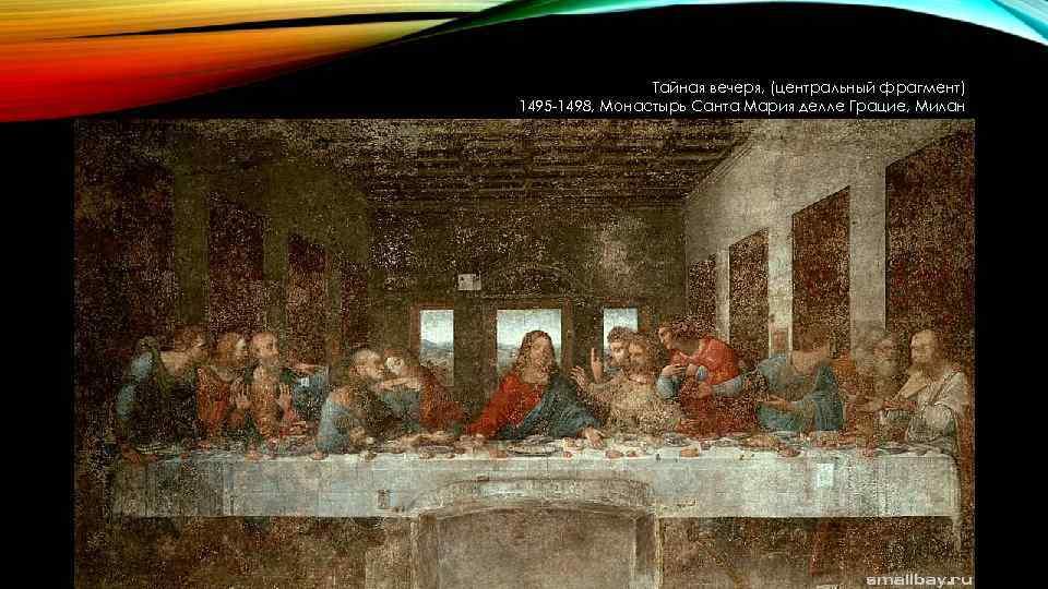 Тайная вечеря, (центральный фрагмент) 1495 -1498, Монастырь Санта Мария делле Грацие, Милан