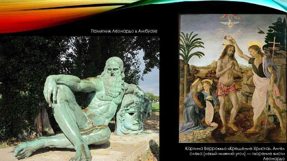 Памятник Леонардо в Амбуазе Картина Верроккьо «Крещение Христа» . Ангел слева (левый нижний угол)