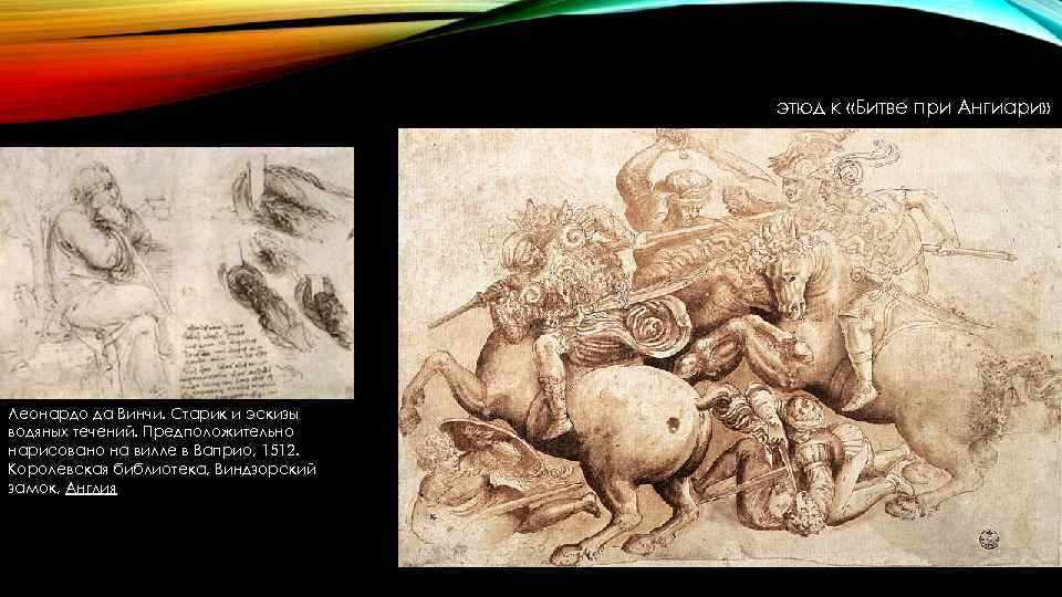 этюд к «Битве при Ангиари» Леонардо да Винчи. Старик и эскизы водяных течений. Предположительно