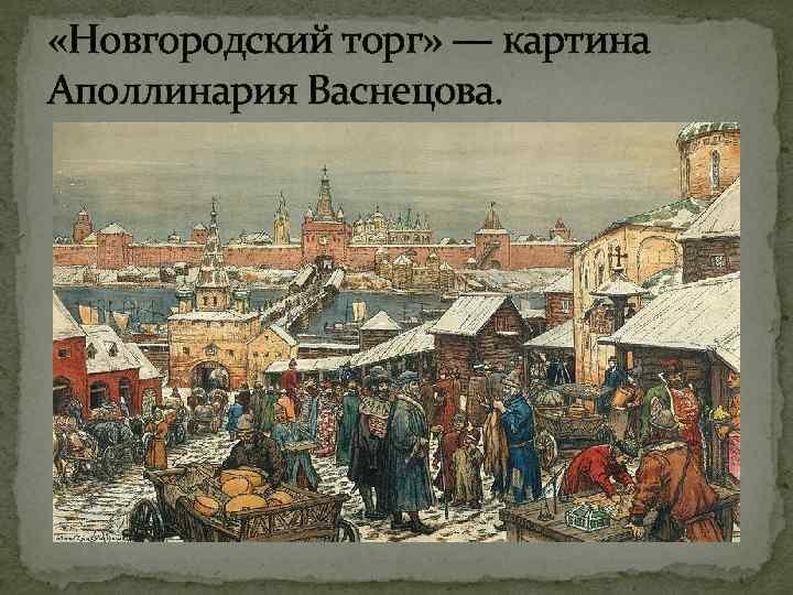 картинка новгородский торг цены
