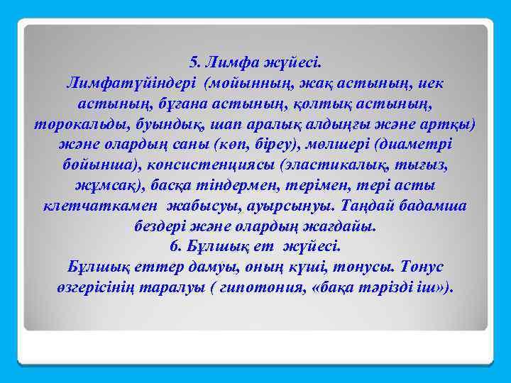 5. Лимфа жүйесі. Лимфатүйіндері (мойынның, жақ астының, иек астының, бұғана астының, қолтық астының, торокальды,