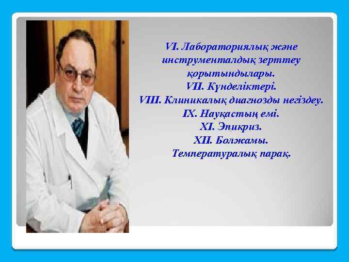 VI. Лабораториялық және инструменталдық зерттеу қорытындылары. VII. Күнделіктері. VIII. Клиникалық диагнозды негіздеу. IX. Науқастың