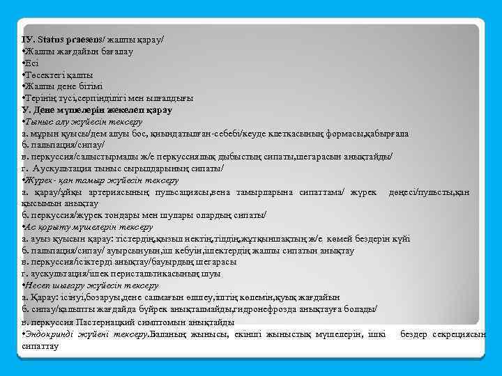ІУ. Status praesens/ жалпы қарау/ • Жалпы жағдайын бағалау • Есі • Төсектегі қалпы