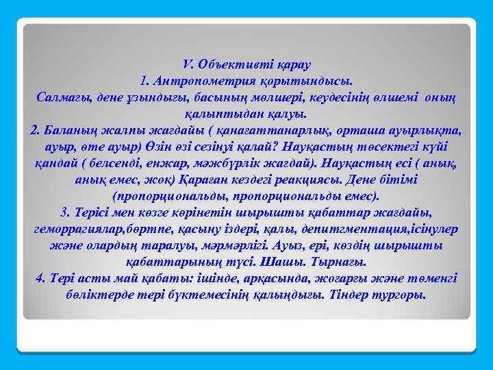 V. Объективті қарау 1. Антропометрия қорытындысы. Салмағы, дене ұзындығы, басының мөлшері, кеудесінің өлшемі оның