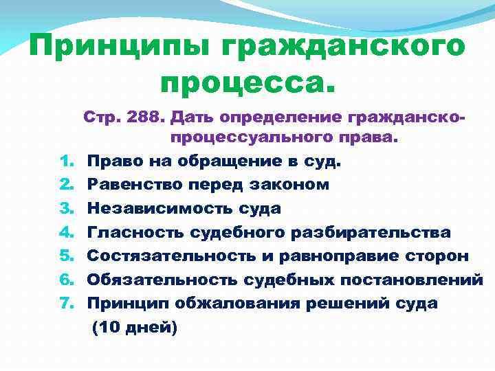 Принципы гражданского процесса. 1. 2. 3. 4. 5. 6. 7. Стр. 288. Дать определение