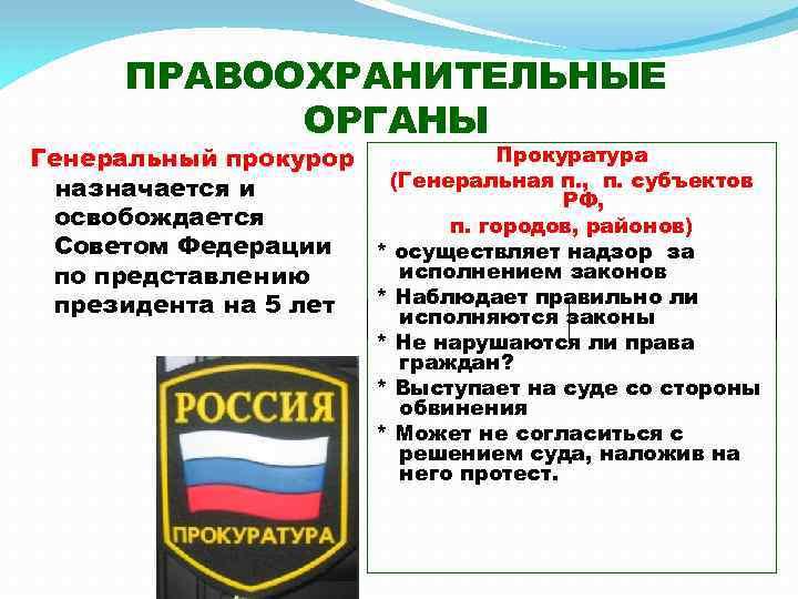 ПРАВООХРАНИТЕЛЬНЫЕ ОРГАНЫ Прокуратура Генеральный прокурор (Генеральная п. , п. субъектов назначается и РФ, освобождается