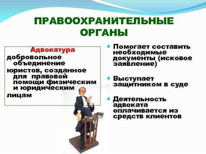 ПРАВООХРАНИТЕЛЬНЫЕ ОРГАНЫ Адвокатура добровольное объединение юристов, созданное для правовой помощи физическим и юридическим лицам