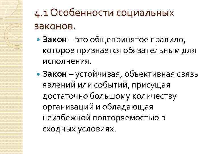 4. 1 Особенности социальных законов. Закон – это общепринятое правило, которое признается обязательным для