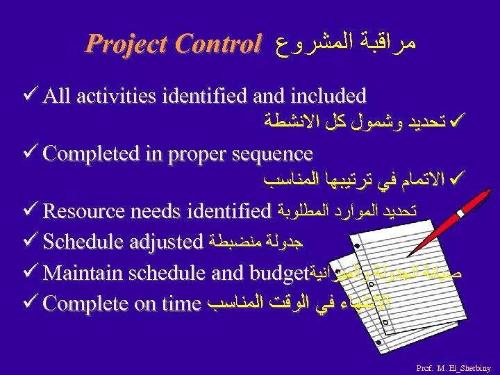 Project Control ﻣﺮﺍﻗﺒﺔ ﺍﻟﻤﺸﺮﻭﻉ ü All activities identified and included ﺗﺤﺪﻳﺪ ﻭﺷﻤﻮﻝ ﻛﻞ ﺍﻻﻧﺸﻄﺔ