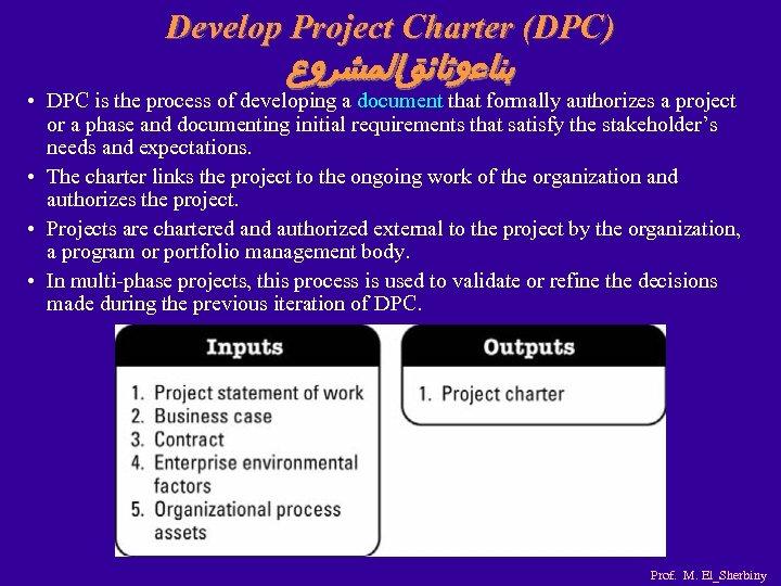 Develop Project Charter (DPC) ﺑﻨﺎﺀﻭﺛﺎﺋﻖﺍﻟﻤﺸﺮﻭﻉ • DPC is the process of developing a document