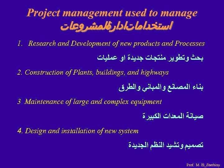 Project management used to manage ﺍﺳﺘﺨﺪﺍﻣﺎﺕ ﺍﻟﻤﺸﺮﻭﻋﺎﺕ ﺍﺩﺍﺭﺓ 1. Research and Development of new