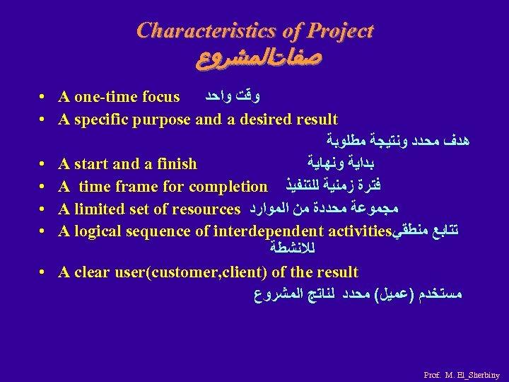 Characteristics of Project ﺻﻔﺎﺕﺍﻟﻤﺸﺮﻭﻉ • A one-time focus ﻭﻗﺖ ﻭﺍﺣﺪ • A specific purpose