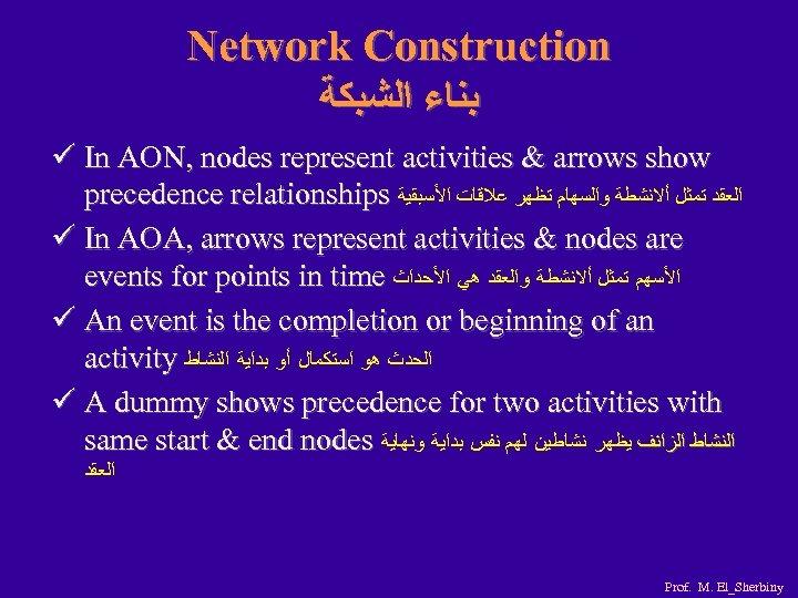 Network Construction ﺑﻨﺎﺀ ﺍﻟﺸﺒﻜﺔ ü In AON, nodes represent activities & arrows show precedence